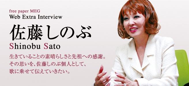 しのぶ 佐藤 「佐藤しのぶ」に関するQ&A